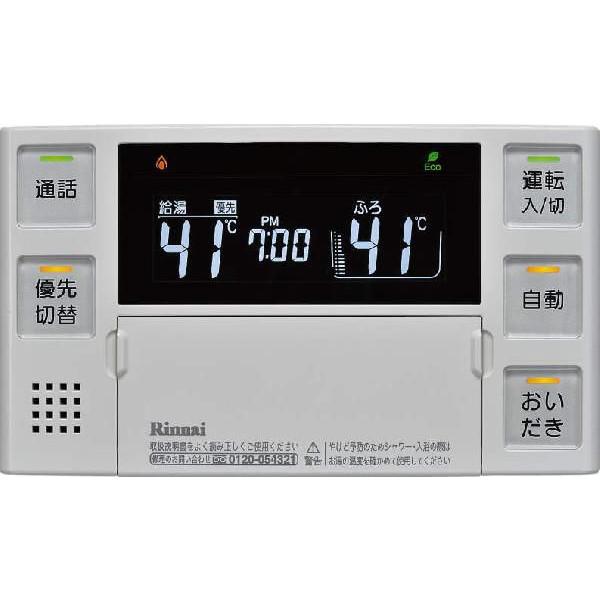【MBC-220VC(A)】 《TKF》 リンナイ 浴室・台所用セットリモコン インターホン機能付き ωα0