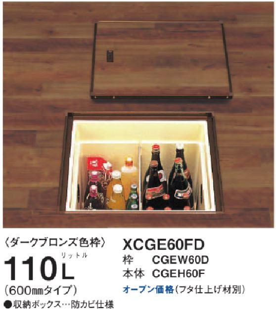 【XCGE60FD】 《TKF》 パナソニック 床下収納ユニット 600mmタイプ 固定タイプ 深型 ωα0