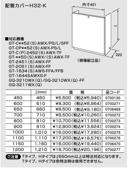 【H32-K 1000タイプ】 《TKF》 ノーリツ ガスふろ給湯器用 配管カバー 〔新品〕 ωα0