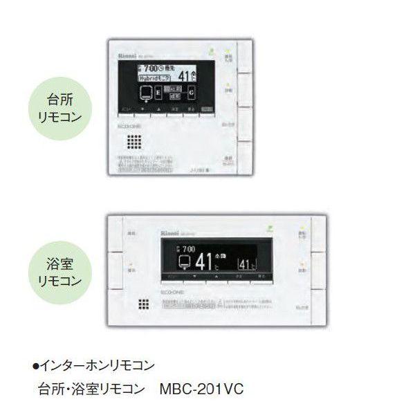 【MBC-201VC】 《TKF》 リンナイ エコワン (ECOONE) ガス給湯器 エコワン専用リモコン ωβ2