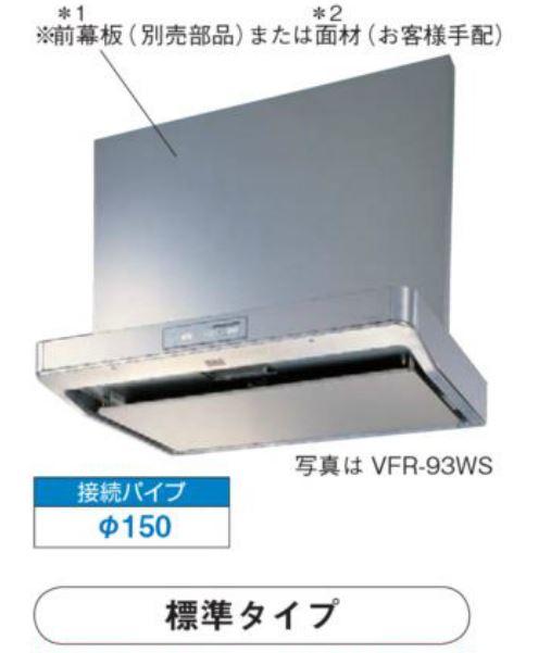 【VFR-93WS】 《TKF》 東芝 レンジフードファン 薄型インテリア形 ωβ0