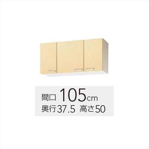 【WK9Y-105】 《TKF》 クリナップ さくら ショート吊戸棚 間口 105cm 高さ 50cm ωγ1