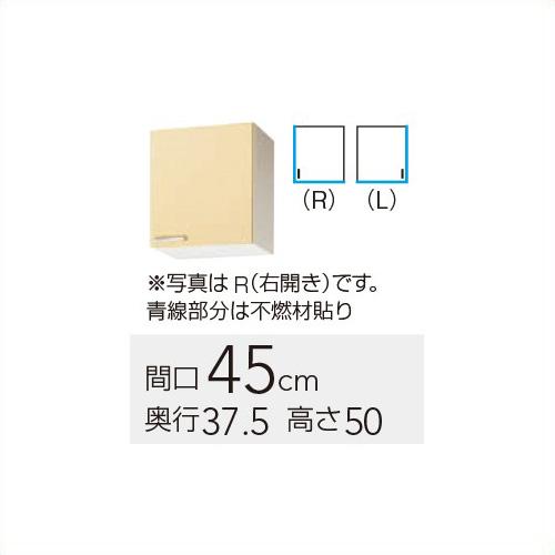 【WK9Y-45F(R/L)】 《TKF》 クリナップ さくら ショート吊戸棚 (不燃仕様) 間口 45cm 高さ 50cm ωγ1
