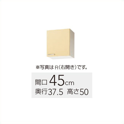 【WK9Y-45(R/L)】 《TKF》 クリナップ さくら ショート吊戸棚 間口 45cm 高さ 50cm ωγ1