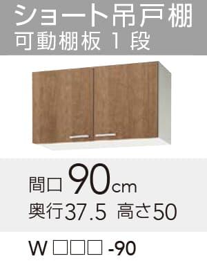 【WLAT/L4B-90】 《TKF》 クリナップ すみれ ショート吊戸棚 間口90cm 高さ50cm ωγ1