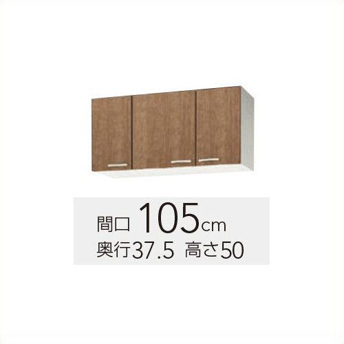 【WS4B-105】 《TKF》 クリナップ すみれ ショート吊戸棚 間口 105cm 高さ 50cm ωγ1