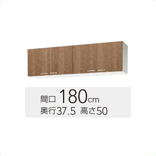 【WS4B-180】 《TKF》 クリナップ すみれ ショート吊戸棚 間口 180cm 高さ 50cm ωγ1