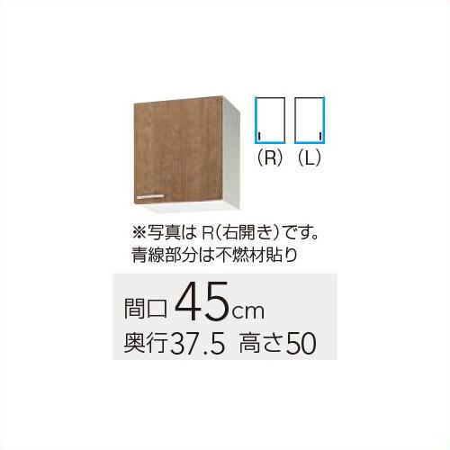 【WS4B-45F(R/L)】 《TKF》 クリナップ すみれ ショート吊戸棚 (不燃仕様) 間口 45cm 高さ 50cm ωγ1