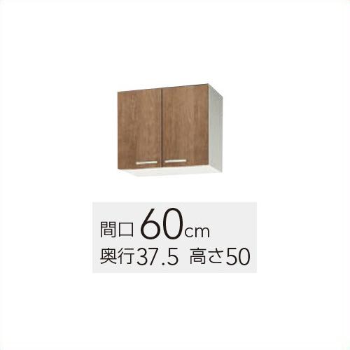 【WS4B-60】 《TKF》 クリナップ すみれ ショート吊戸棚 間口 60cm 高さ 50cm ωγ1