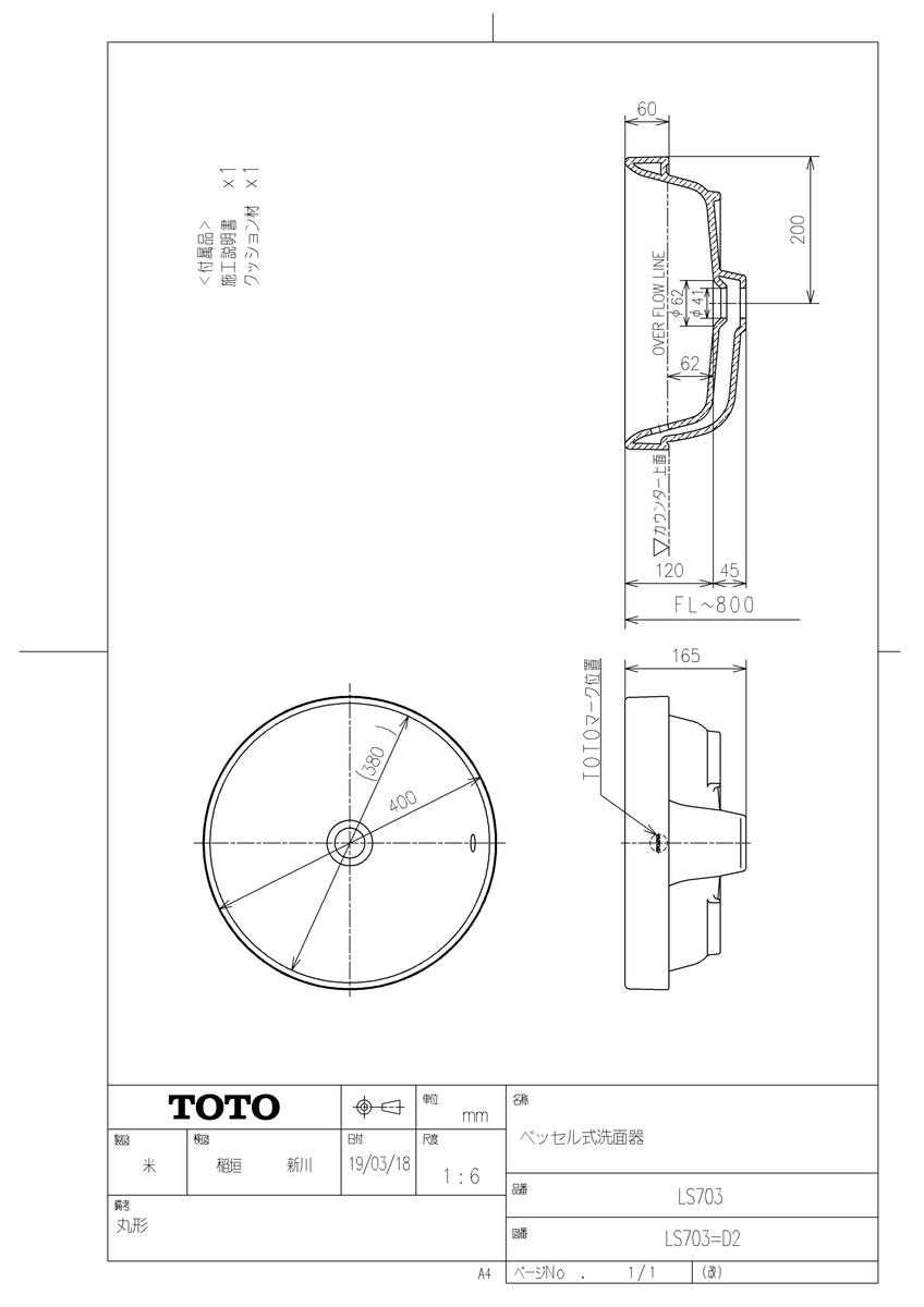 【LS703 #NW1】 《TKF》 TOTO ベッセル式洗面器 ホワイト ωγ0
