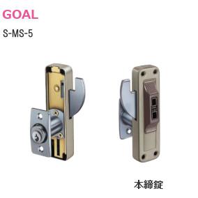待望 本体は非常に小さくコンパクトなのでサッシの縦框用に最適な面付本締鎌錠です ゴール S-MS-5 面付け 本締鎌錠 シリンダー 毎日激安特売で 営業中です 鍵3本付き 扉厚23mm~31mm スライド式サムターン