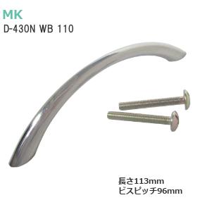 板厚をご入力いただければ 対応の裏ビスをサービスでお付けいたします MK D-430N WEB限定 WB 110サイズ 秀逸 裏ビス式 ブリッジハンドル SP ハンドル WB色 サイズ110 取手 長さ113mm ビスピッチ96mm シルバー