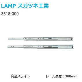安値 インナーレールを完全に引き出せる3段引きのスライドレール 正規逆輸入品 スガツネ工業 3618-300 LAMP 3段引きスライドレール 左右1組 幅36mm 2本入り 長さ300mm 横付けタイプ