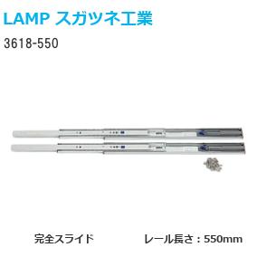 インナーレールを完全に引き出せる3段引きのスライドレール スガツネ工業 3618-550 LAMP 超定番 3段引きスライドレール 返品交換不可 2本入り 横付けタイプ 幅36mm 左右1組 長さ550mm