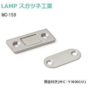 厚み2.6mmの極薄型サイズで邪魔にならず スペースを有効活用できます スガツネ工業 MC-159 正規取扱店 LAMP 保障 極薄型 MC-YN001U マグネットキャッチ 厚み2.6mm 受座 取付ビス付き