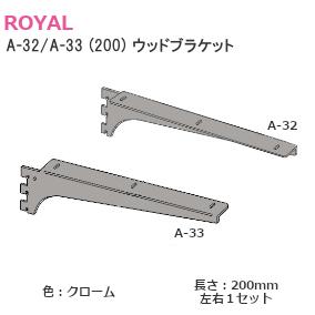 ロイヤルチャンネルサポート用の木棚板用ブラケットです。ビス穴があいており、棚板とブラケットを固定できます。 \P5倍/ロイヤル [A-32・A-33/200] ウッドブラケット 棚受け チャンネルサポート専用 木棚板用ブラケット 左右1組 サイズ200(実寸207mm) A-33 A-32