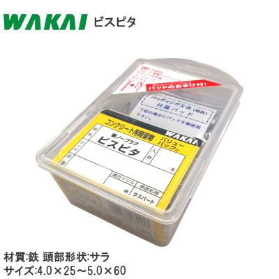 BS425 BS432 BS438 BS445 BS535 BS545 BS560 WAKAI 鉄ビスピタ サイズ4.0×25~5.0×60 ノープラグ 定番キャンバス サラ頭 サラ 訳あり商品 バリューパック 鉄 コンクリートビス ビスピタ コンクリート用