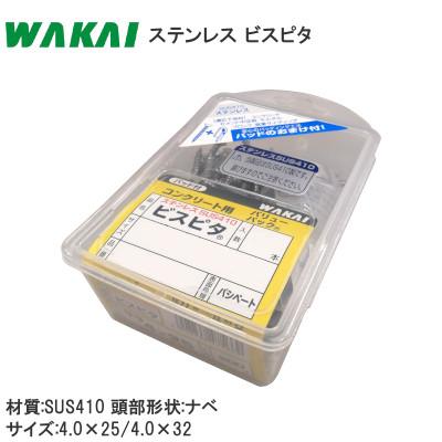 BN425S BN432S \P5倍クーポン配布 WAKAI ステンビスピタ ナベ頭 手数料無料 サイズ4.0×25~4.0×38 ステンレス ビスピタ ナベ コンクリート用 コンクリートビス SUS410 アウトレットセール 特集 バリューパック シルバー ノープラグ