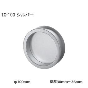 室内ドアのアクセント、明かり取りに御使用ください。 \P5倍/トップ [ TC-100 ] サークルウインドウ サイズφ100mm 明かり窓 明かりとり シルバー色 対応扉厚30mm~36mm 丸型 ウィンドウ