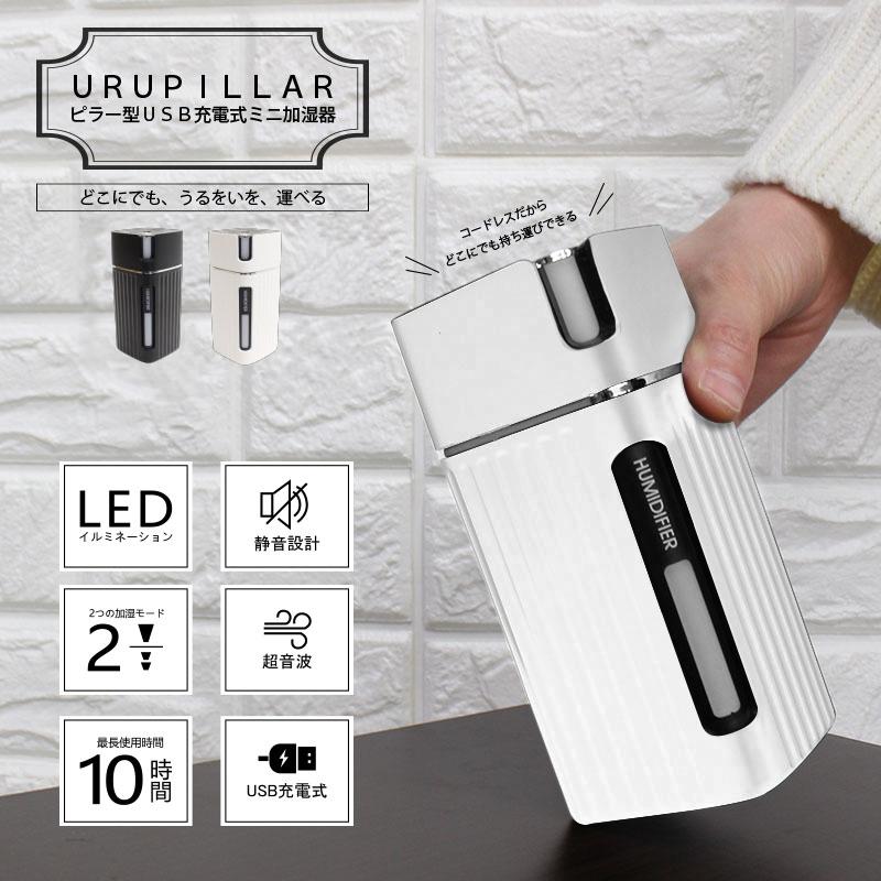 新登場 上質 ミニ加湿器 超音波式 イルミネーション USB充電 ピラー型 USB充電式 ホワイト 車内
