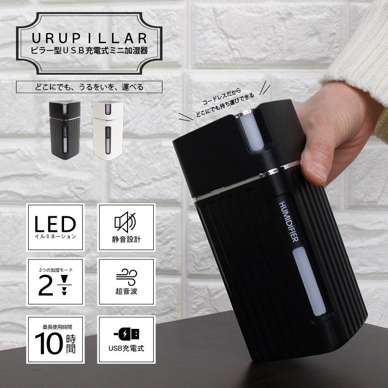 ピラー型 USB充電式ミニ加湿器 SEAL限定商品 イルミネーション セール 登場から人気沸騰 USB充電式 ミニ加湿器 間隔加湿モード 車内 ブラック 超音波式