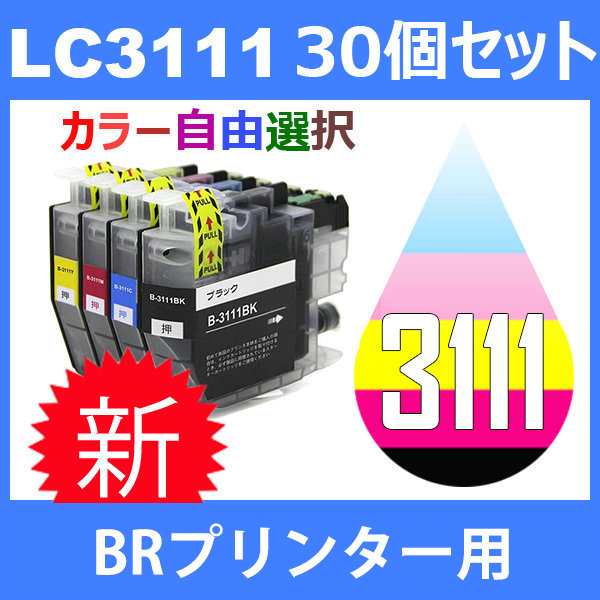 LC3111 LC3111-4PK 30個セット ( 自由選択 LC3111BK LC3111C LC3111M LC3111Y ) 互換インク BR DCP-J973N DCP-J972N DCP-J572N MFC-J893N