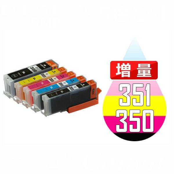 PIXUS MG7530F MG7530 MG7130 MG6730 MG6530 MG6330 祝開店大放出セール開催中 IP8730 iX6830 新作続 MG5630 MG5530 MG5430 MX923 MX920 iP7230 BCI-351XLBK 5MP MG75 BCI-351XLC BCI-351XL BCI-351XL+350XL 5MPインク増量 BCI-350XLPGBK BCI-350XL BCI-351 BCI-350 BCI-351XLM BCI-351+350 BCI-351XLY 5色セット
