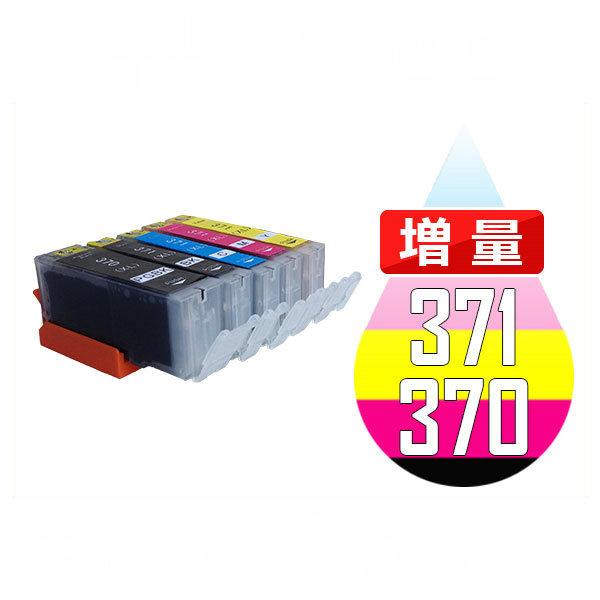 PIXUS MG7730 MG7730F 安心の実績 高価 買取 強化中 MG6930 MG5730 TS9030 TS8030 TS6030 TS5030 TS5030S BCI-371XL+370XL ブランド激安セール会場 5MP BCI-371+370 BCI-371XL BCI-371XLC 互換インクカートリッジ BCI-371XLY BCI-371 BCI-371XLM 5色セット Canon BCI-370XL BCI-370 BCI-370XLPGBK 5MPインク増量 BCI-371XLBK