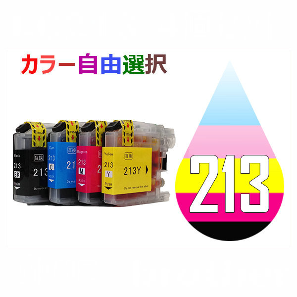 DCP-J4220N MFC-J4720N DCP-J4225N MFC-J4725N MFC-J5820DN MFC-J5720CDW MFC-J5620CDW LC213 LC213-4PK brother LC213M 国内正規総代理店アイテム LC213BK LC213C 上質 自由選択 最新バージョンICチップ付 互換インク LC213Y 4個セット
