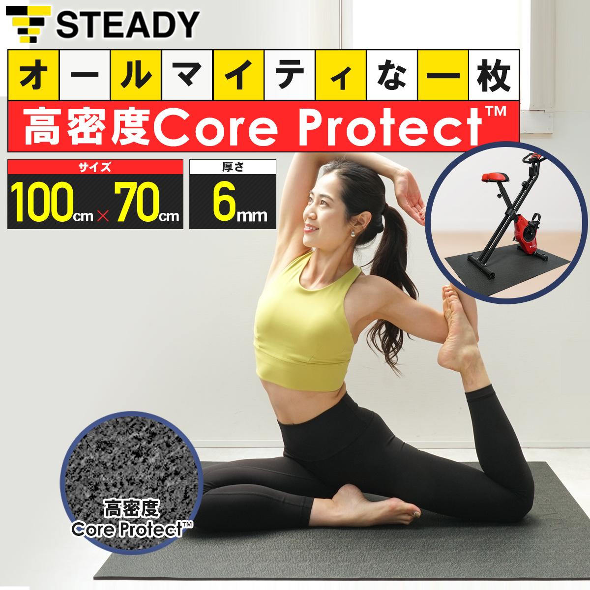 高密度Core Protect 厚さ6mm 滑りにくいグリップ 断熱素材 耐水 耐摩耗 高耐久性 トレーニングマット 防音防振 衝撃吸収 床保護 軽量 STEADY 買物 ST137-70 1年保証 抗菌 100×70cm フロアマット 筋トレマット ステディ 完全送料無料 ストレッチマット