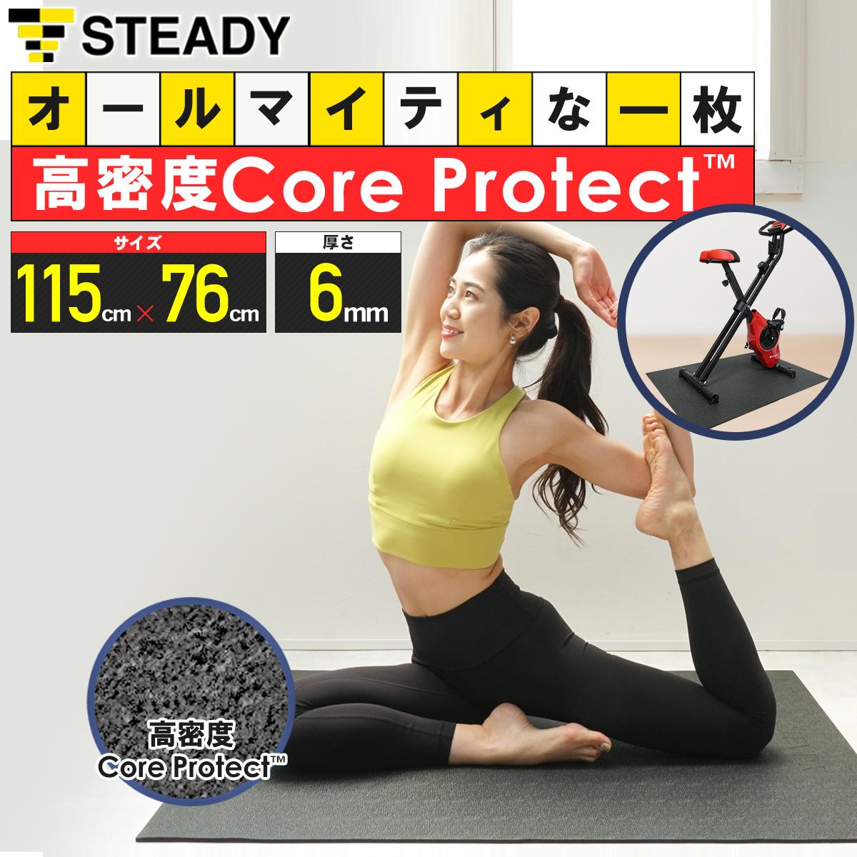 高密度Core Protect 厚さ6mm 滑りにくいグリップ 断熱素材 耐水 耐摩耗 『1年保証』 高耐久性 トレーニングマット 新色追加 防音防振 衝撃吸収 ST137-76 ストレッチマット 床保護 1年保証 115×76cm 軽量 抗菌 ステディ フロアマット STEADY 筋トレマット