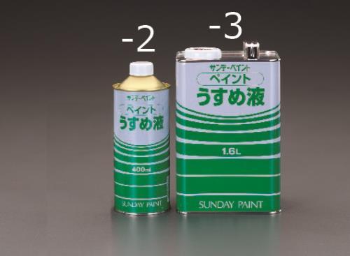 毎週更新 粘着テープ、接着剤、塗料 正規品送料無料 マーカー、グリース 潤滑剤 塗料 マーカー エスコ 1.6L ESCO EA942EP-3 油性塗料 うすめ液
