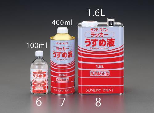 激安 粘着テープ、接着剤、塗料 マーカー、グリース 潤滑剤 塗料 マーカー エスコ ラッカー系塗料 うすめ液 EA942EP-7 400ml ESCO 高品質