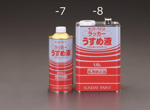 粘着テープ、接着剤、塗料 マーカー、グリース 潤滑剤 塗料 マーカー オーバーのアイテム取扱☆ エスコ EA942EP-8 ESCO ラッカー系塗料 1.6L うすめ液 マーケット