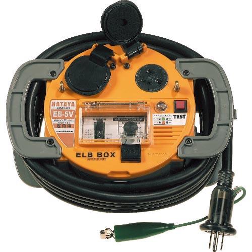 条件付送料無料 工事 ブランド激安セール会場 新作販売 照明用品 コードリール 延長コード 電源リール ハタヤ 負荷電流値設定可変型ELBボックス 株 電線5m EB5V ハタヤリミテッド EB-5V