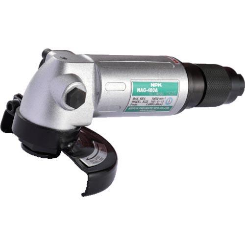 条件付送料無料 電動 油圧 空圧工具 エアグラインダー 新品未使用 NPK アングルグラインダ 強力型 NAG400A 15320 株 アウトレット 100mm用 NAG-400A 日本ニューマチック工業