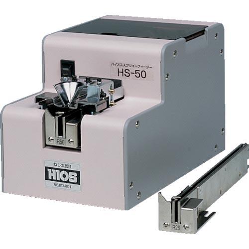 好きに ハイオス 螺子自動供給器 HS-40 ( HS40 ) (株)ハイオス, メムロチョウ a20c7799