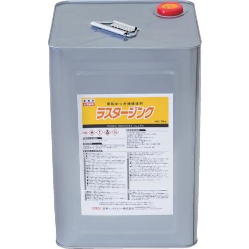 未使用 条件付送料無料 化学製品 防錆剤 NIS ラスタージンク 日新インダストリー 株 LU004 5%OFF 16Kg