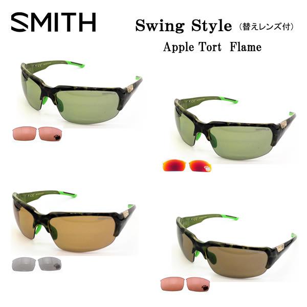 定番スタイル スミスジャパン正規品です SMITH スミス Swing Style 代引き不可 偏光サングラス フレームカラー:Apple Tort アウトドア POLARXレンズ フィッシング スポーツ 替えレンズ付