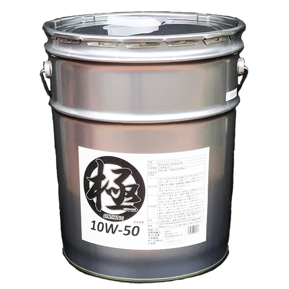 期間限定の激安セール エンジンオイル 極 10w-50 10w50 SP HIVI 日本製 お買得 20Lペール缶 全合成油