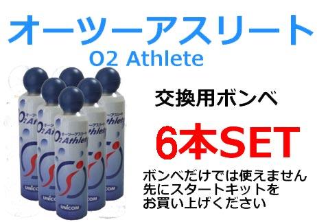 ユニコム オーツー アスリート/O2 Athlete用 交換用酸素ボンベ缶 18リットル 6本セット販売