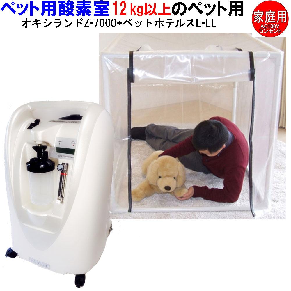 ペット用 酸素室(酸素ケージ) オキシランド Z-7000とL-LLケージセット