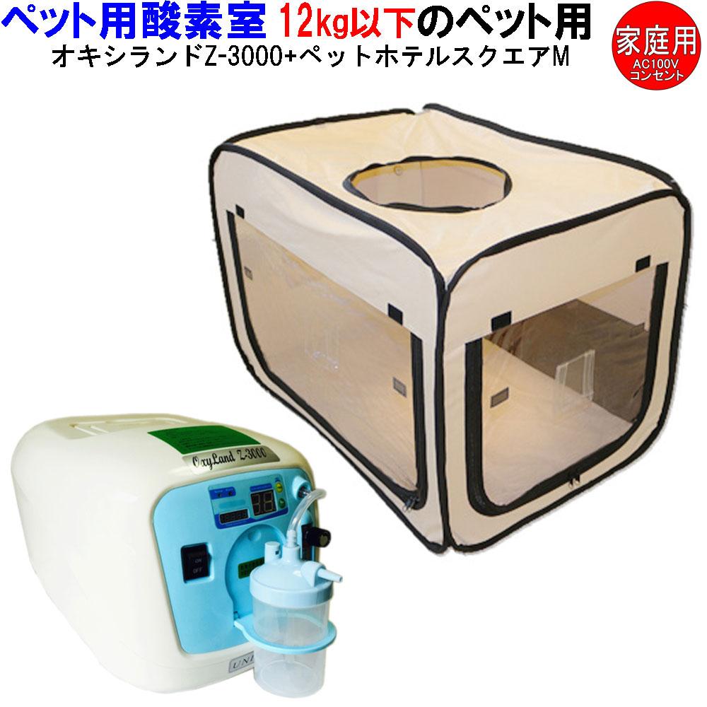 ペット用 酸素室(酸素ケージ) オキシランド Z-3000とペットオキシホテル スクエアMセット