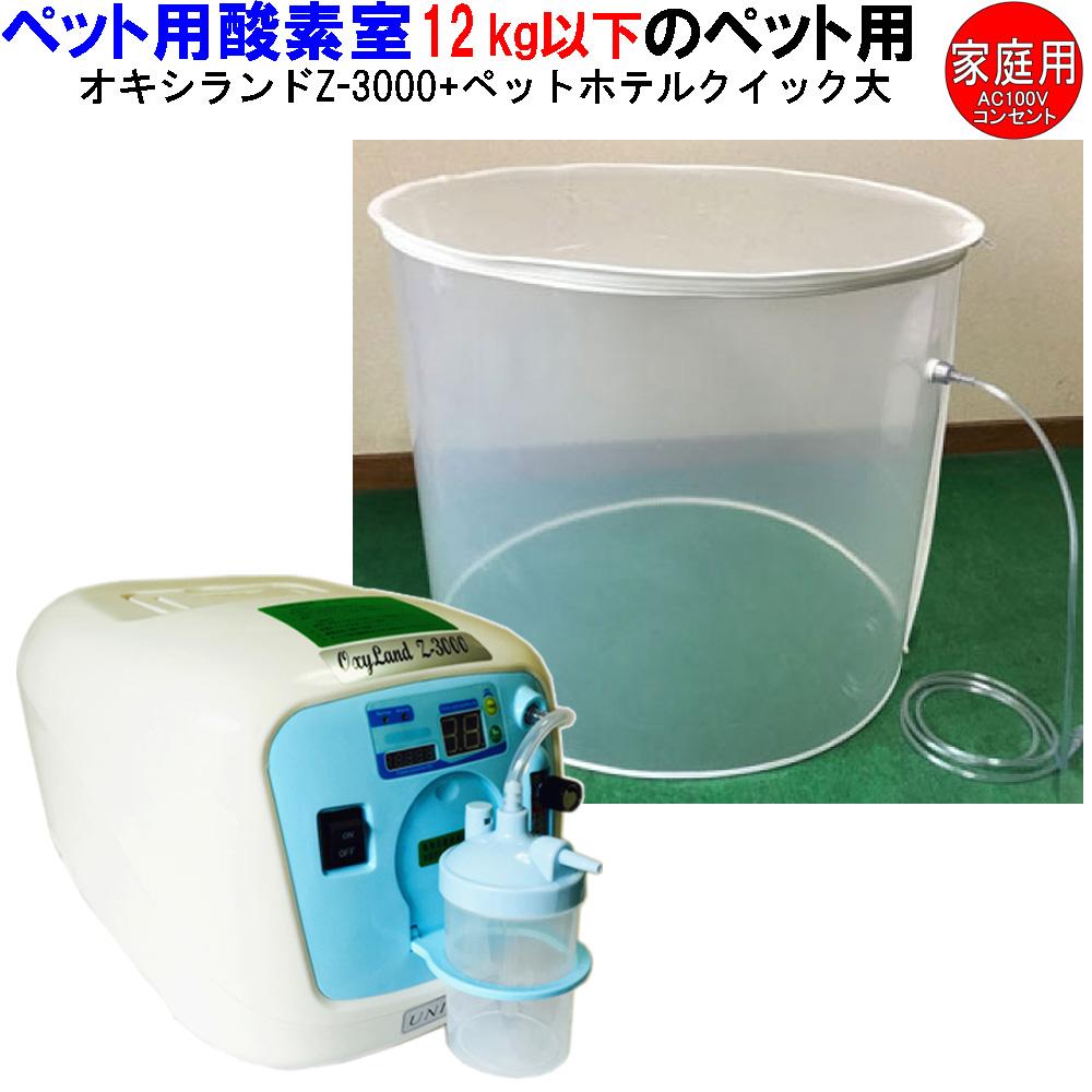 ペット用 酸素室(酸素ゲージ) オキシランド Z-3000とペットオキシホテル クイック大セット (W60xH50cm)