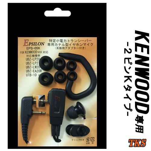 送料無料! KENWOOD ケンウッド用 特定小電力トランシーバー専用 インカム カナル型イヤホンマイク 耳掛パーツ付 S/M/Lのイヤーピース各2個付 VOX対応 ハンズフリー (EMC-3互換品) EPSILON EPS-05K