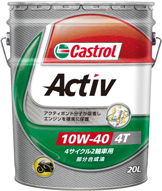 Castrol カストロール Activ(アクティブ) 4T 10W-40【20Lペール缶】
