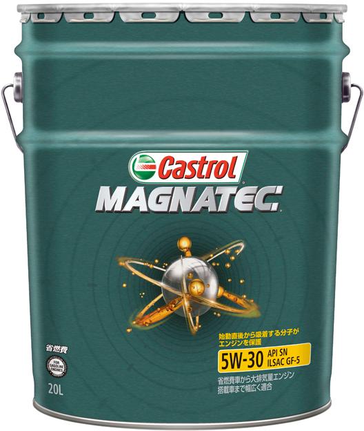 Castrol カストロール MAGNATEC マグナテック 5w30 【20Lペール缶】