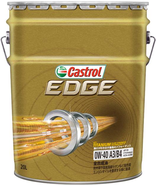 Castrol カストロール EDGE エッジ 0w40 【20Lペール缶】