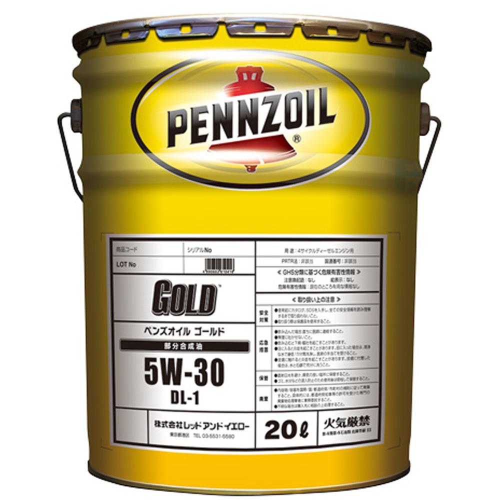 PENNZOIL ペンズオイル クリーンディーゼル車向け GOLD ゴールド 5W-30(5w30) DL-1 部分合成油