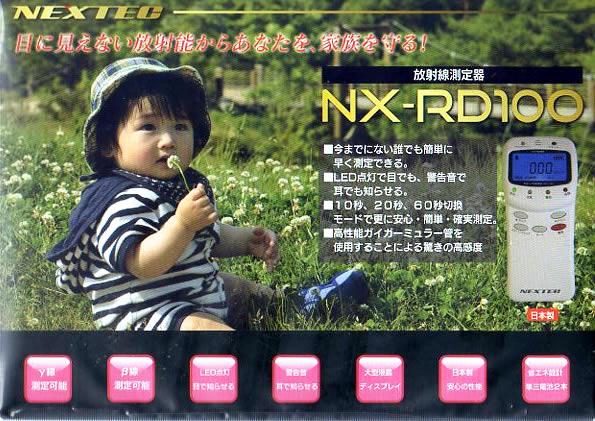 FRC NEXTEC NX-RD100 放射線測定器